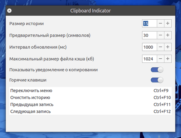 Настройка Clipboard Indicator