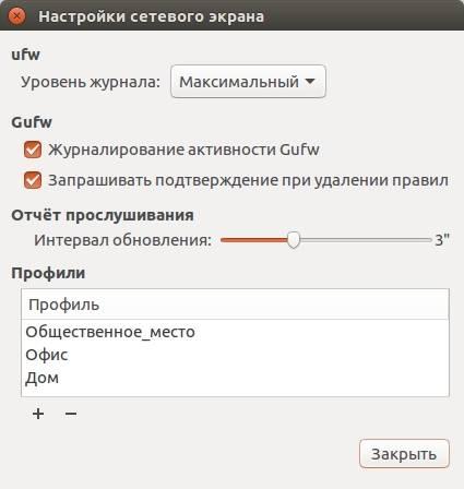 Установка GUFW и знакомство с интерфейсом
